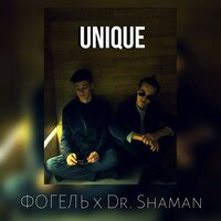 Unique — Dr. Shaman, ФОГЕЛЬ