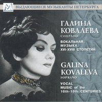 Vocal Music of the 16th-18th Centuries — Giulio Caccini, Saint Petersburg Academic Symphony Orchestra, Galina Kovaleva, Alexander Dmitriev, Tommaso Giordani, ALESSANDRO STRADELLA