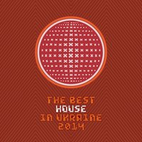 THE BEST HOUSE IN UA, Vol. 5 — сборник