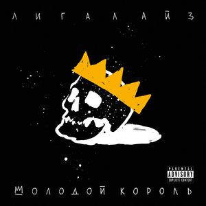 Filatov & Karas, Лигалайз - Ещё один день
