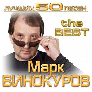 Марк Винокуров - Джо Дассен