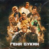 Эльдар Джарахов - Гена Букин