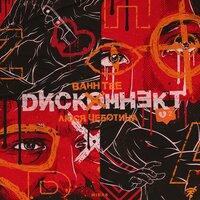 Bahh Tee feat. Люся Чеботина - Дисконнект