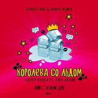 Адлер Коцба feat. Erik Akhim - Королева со льдом Sergey Raf & ARROY Remix