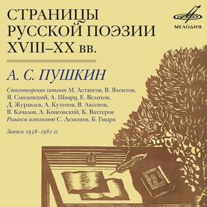 Дмитрий Журавлёв - Песнь о вещем Олеге