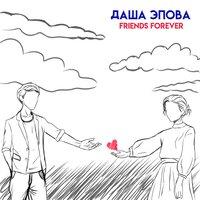 Даша Эпова - Friends Forever