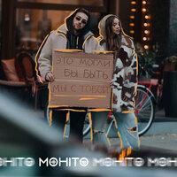 Мохито -  Это могли бы быть мы с тобой
