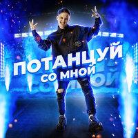 Даня Милохин - Потанцуй со мной