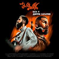 Jah Khalib, GUF - На своём вайбе
