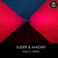 Slider & Magnit, KDDK - Туда