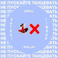 TIMRAN, Zell, Batrai, Aslai - Не пускайте танцевать