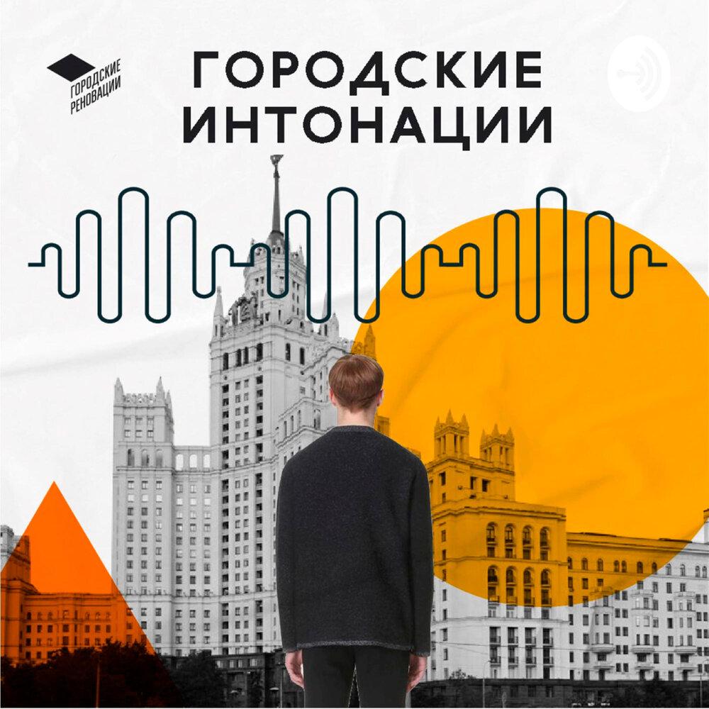 Городские Интонации. Слушать онлайн на Яндекс.Музыке