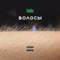 Бьянка - Василёк
