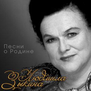 Людмила Зыкина - Красно солнышко
