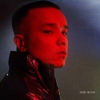 Dose- Вслух