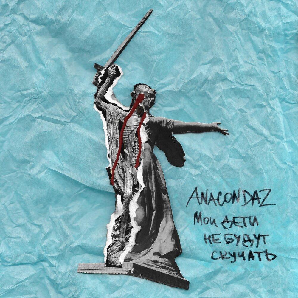 Пусть они умрут — Anacondaz