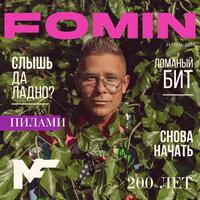 Митя Фомин - Снова начать