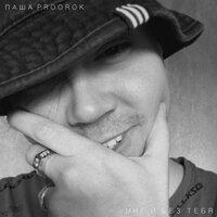 Паша Proorok - Мне и без тебя