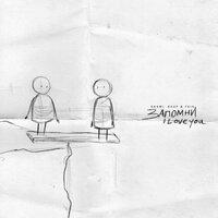 SHAMI, Rauf & Faik - Запомни I love you