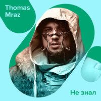 Thomas Mraz - Не знал