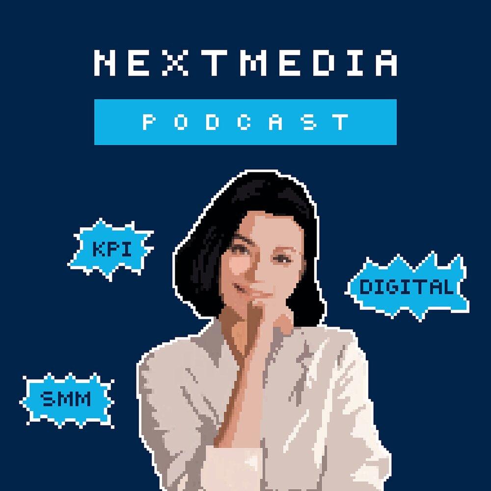 NextMedia Podcast. Слушать онлайн на Яндекс.Музыке