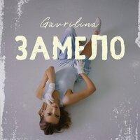 GAVRILINA - Замело