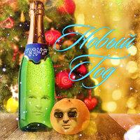 ГУДЗОН - Новый год