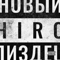 HIRO - Новый пиздец