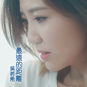Jinny Ng - The Longest Distance