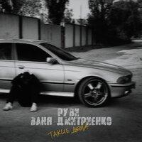 Ваня Дмитриенко, РУВИ - Такие дела