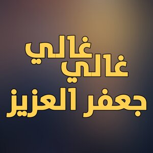 Jaafar Alaziz - Ghali Ghali