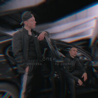 Нискуба, Яд Добра - Опер