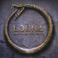LOUNA - Горит звезда