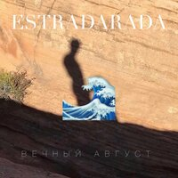Estradarada - Вечный август