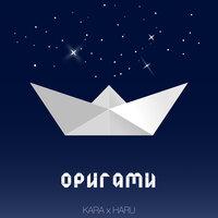 KARA, HARU - Оригами
