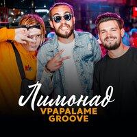 VPAPALAME, Groove - Лимонад