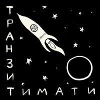 Тимати, Павел Мурашов - Посейдон