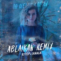 JANAGA, Kucher, Ablaikan - По щекам слёзы Ablaikan Remix