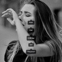 Анет Сай - СЛЁЗЫ OST «Пацанки»