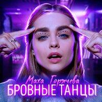 Маха Горячева - Бровные танцы