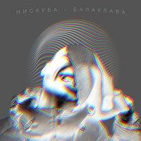 Нискуба - Балаклава