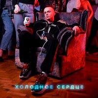 Groove - Сердечко