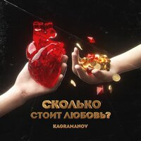 Kagramanov -  Сколько стоит любовь
