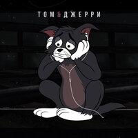 DAVA - Том и Джерри
