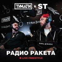 Тимати, ST - Радио Ракета Live Freestyle