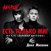 MARUV, Даня Милохин - Есть только миг