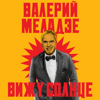 Валерий Меладзе - Вижу солнце