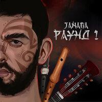 JANAGA - Этника