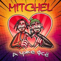 Mitchel - А уже фсё