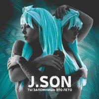 J.Son - Ты запомнишь это лето